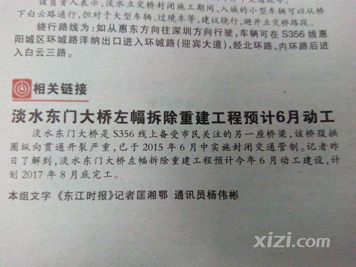 惠阳淡水东门桥_惠阳淡水东门桥图片_惠阳淡水黄页_钟爱阁