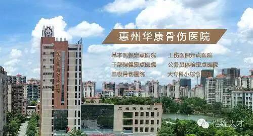商家简介:惠州华康医院(惠州华康骨伤医院)是以创伤为龙头的现代