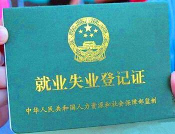 就业失业登记证_2011年全国失业人口