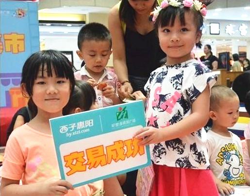 """迎""""六一"""",惠阳儿童欢乐环保集市招商中"""