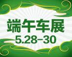 5月28日端午大型车展在惠阳会展中心举行