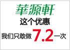 华源轩20㎡简约全屋定制 13880元