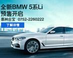 全新BMW5系LI预售开启