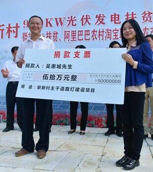 惠州最大光伏扶贫项目竣工,企业捐557万元