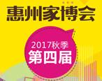 惠州家博会,上千品牌狂欢