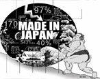 """""""日本制造""""或将走下神坛"""