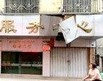 惠东这个地方招牌有安全隐患,希望有人关注
