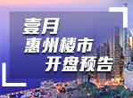 新年首波开盘预告!惠州仅有22个盘入市