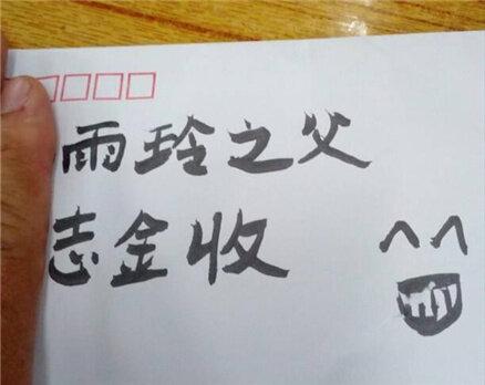 来女儿学校开家长会,看第一次写给父亲的信