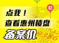 """""""查惠州房价""""2.0版本来了!功能更强大"""