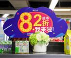 就这周末!丽日超市8.2折!抢购即将开始!