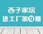 多层实木衣柜优惠至580元/㎡?!
