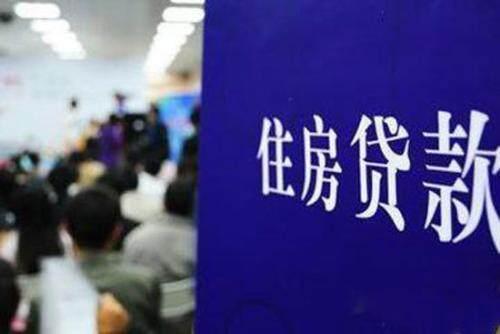 【福利】惠州13家银行房贷利率上浮大汇总
