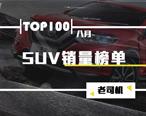 8月SUV销量榜