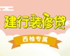 装修贷费率低至0.29%,还有千元好礼送!
