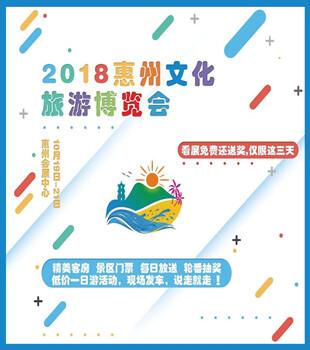 吃喝玩乐一站式体验,惠州旅博会等你撩