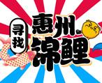 倒数3天寻找惠州锦鲤!10+奖品持续加码中