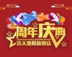 惠阳旗舰店官宣:双11活动我们是认真的
