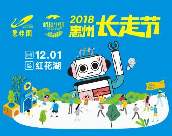 潮玩狂欢「2018惠州长走节」开始报名啦!