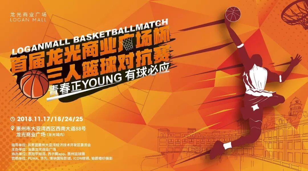 """""""龙光商业广场杯""""3v3篮球对抗赛,报名啦!万元奖品等你拿!"""
