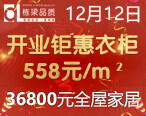 """""""栋梁品质定制""""双12开业钜惠定制低至558元/㎡"""