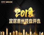 """""""2018宜居惠州楼盘评选""""启动,投票有奖"""