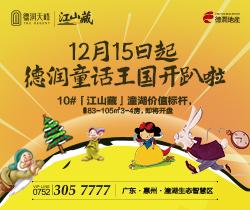 上过春晚的儿童话剧来惠州了!报名免费看