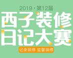 第12届西子装修日记大赛正式启动!