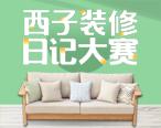 2019西子装修日记大赛正式启动!