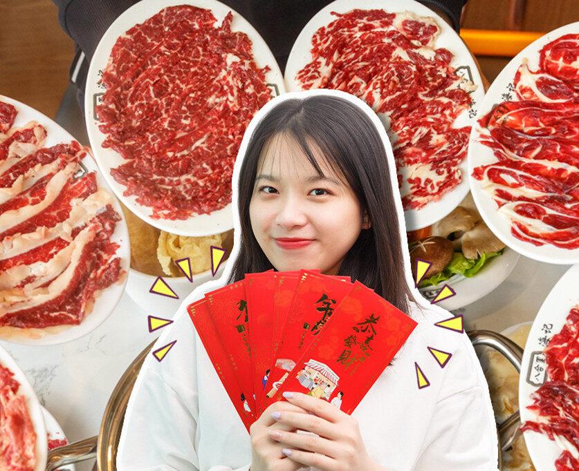 风靡全国的八合里狂撒红包!请你大口吃肉