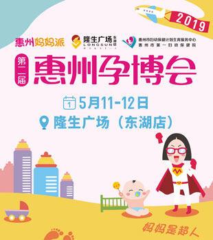 第二届惠州孕博会来了!逛展超超超优惠