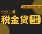 惠州小微企业的老板们,福利来了!