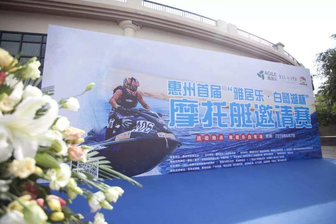惠州水上摩托艇赛在雅居乐白鹭湖上演啦!