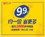9.9元买爆丽日!