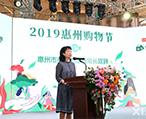 2019惠州购物节今日正式开幕