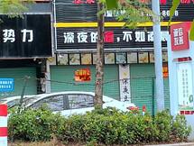 """在惠东开""""网红店""""难做啊,店面都转让了"""