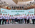 2019惠州购物节圆满收官