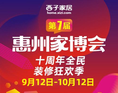 第7届惠州家博会开始报名!全城放价!