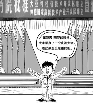 27岁的仲恺,被画成了漫画!