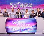 惠州移动5G,正式来了!