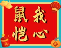 【鼠我恺心】分享鼠年新春开心事,送红包