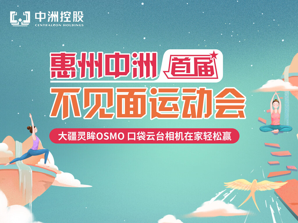 惠州第一届客厅运动会来了!