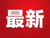 2月17日通报:惠州无新增确诊,累计58例