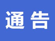 惠州将出台十条扶持措施,这些企业可免租