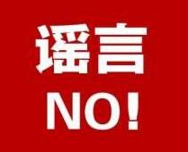 """疯传惠阳人朋友圈的关于""""惠阳某小区有人核酸检测为阳性""""的消息,官方回应来了"""