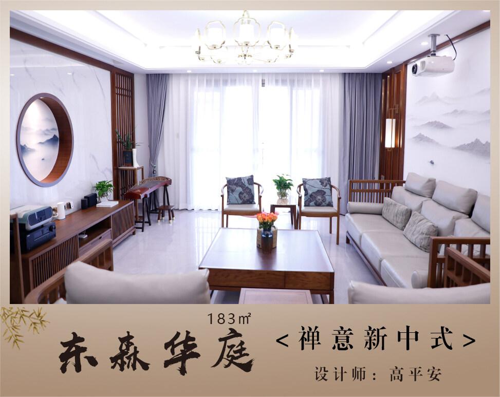 183㎡新中式,营造清隽风雅的世外禅境