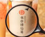 惠州这家奶茶店新品5折喝到饱!