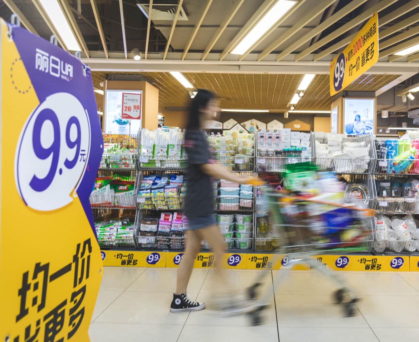 丽日超市9.9元均一重磅来袭!帮你省钱