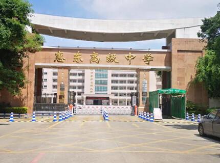 重要提醒惠东警方将在这三个地方开展演练