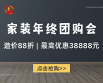 启成装饰:下单即享88折,最高可省38888元